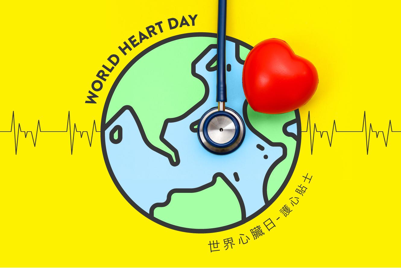 世界心臟日 - 護心小貼士