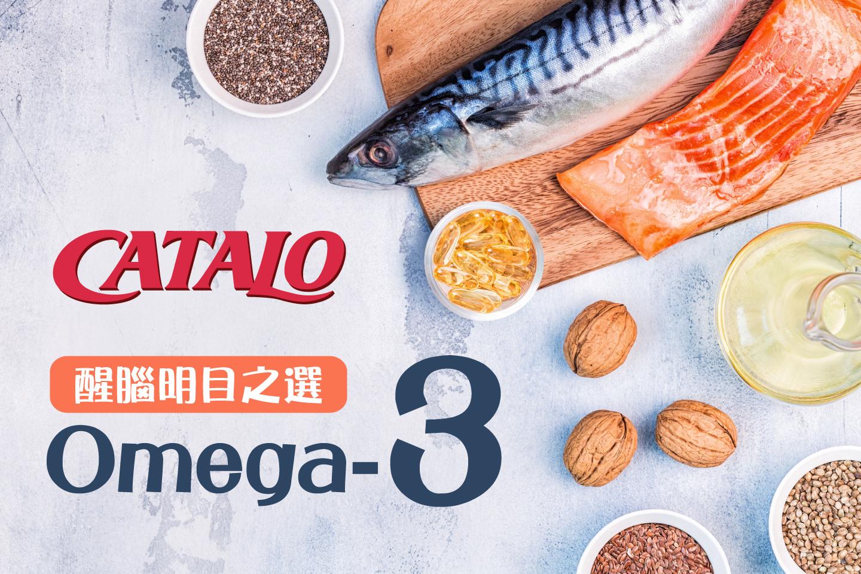 醒腦明目之選 - Omega 3